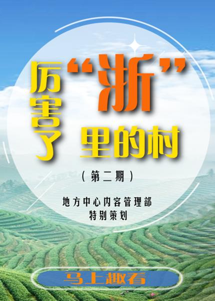 """第二期厉害了!""""浙""""里的村——""""浙""""里乡村生态篇"""