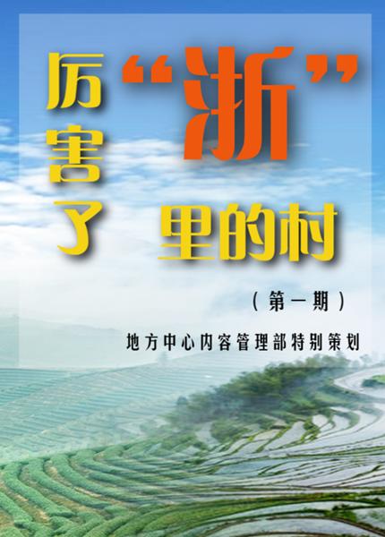 """第一期 厉害了!""""浙""""里的村——""""浙""""里乡村产业篇"""