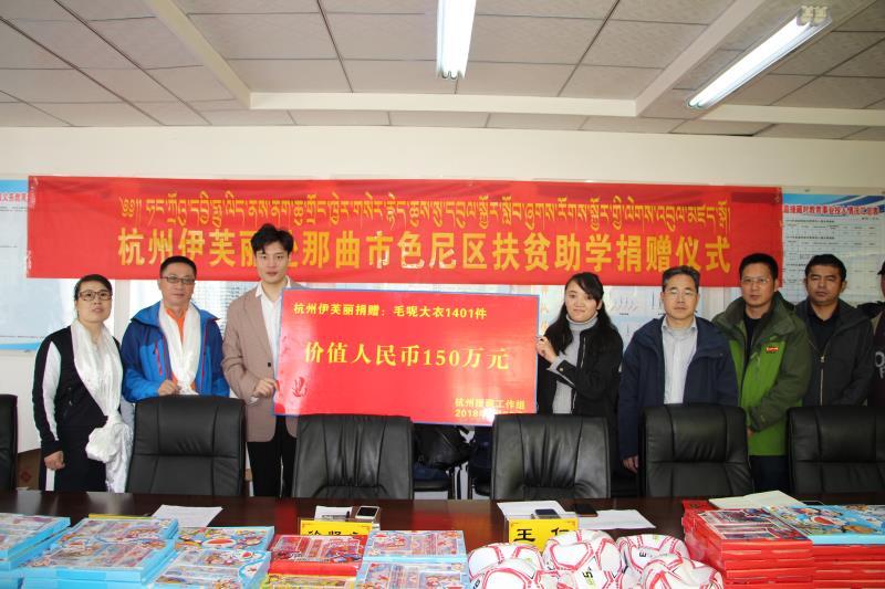 杭州伊芙丽公司赴那曲色尼区捐赠助学