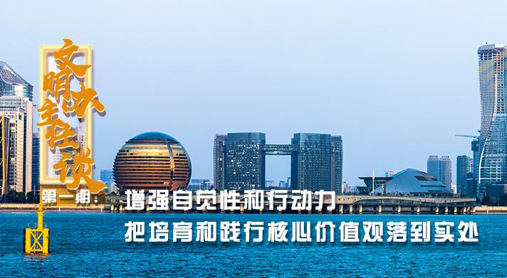 杭州文明办主任谈第一期