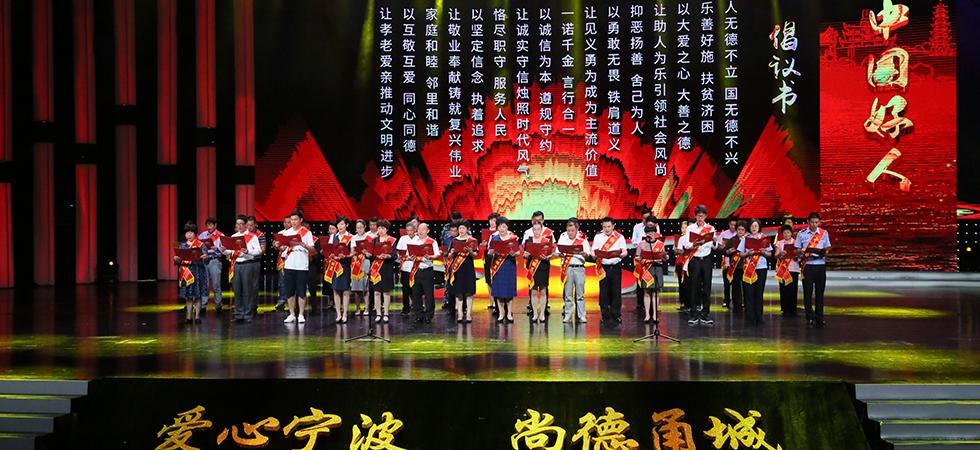 分享感动 励志前行——9月中国好人榜发布仪式在宁波举行