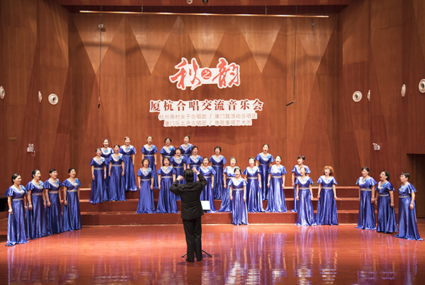 杭州蒋村女子合唱团文化走亲走进厦门鼓浪屿音乐厅