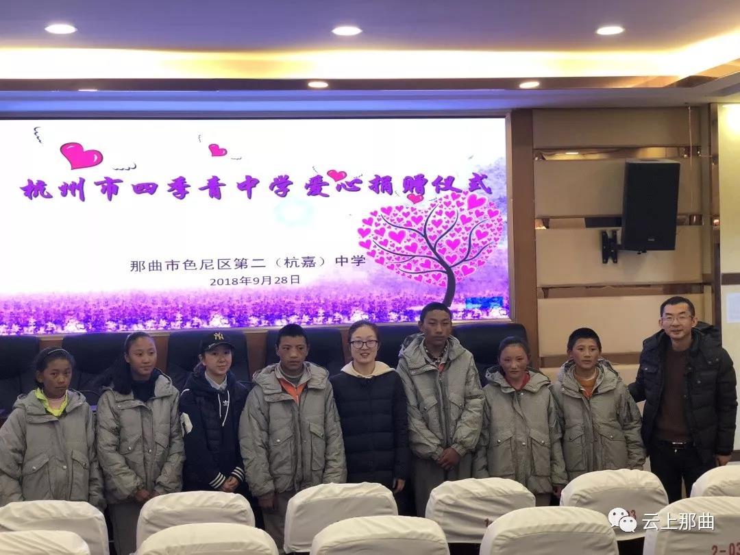 结对帮扶显真情 杭州又有三名教师赴那曲地区送教