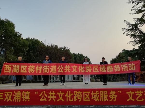 蒋村民间艺术团文化走亲走进双浦镇兰溪口村