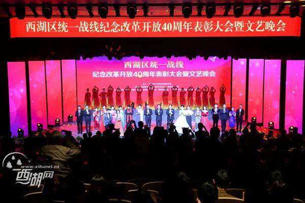20181109(视频)西湖区举行统一战线纪念改革开放40周年表彰大会暨文艺晚会