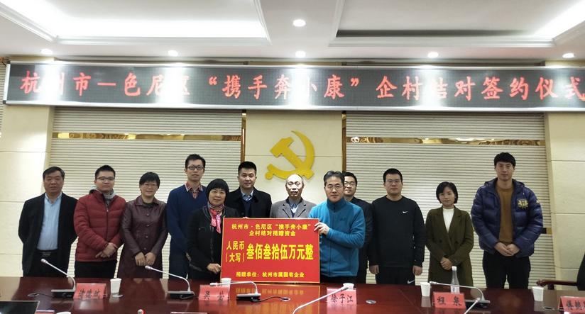 精准助力对口支援 杭州与色尼区企村结对携手奔小康