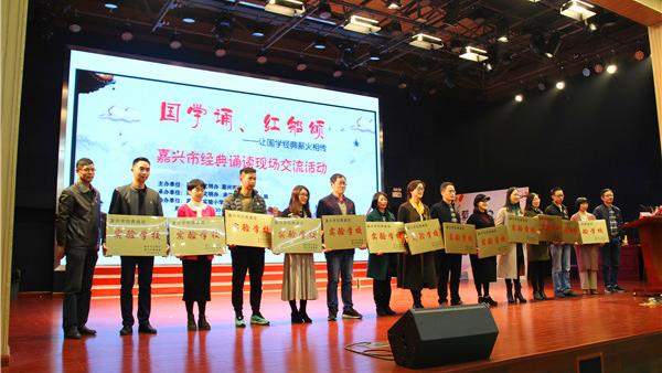 嘉兴市举行经典诵读现场交流活动 传承发展中华优秀传统文化