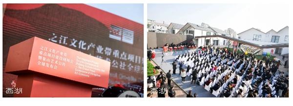 20181218(视频)之江文化产业带重点项目建设现场会暨