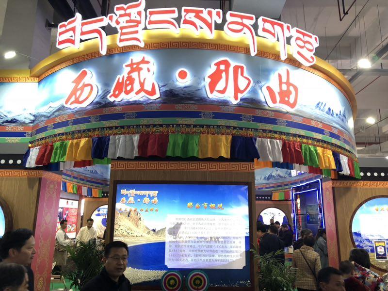 杏彩农博会为西藏那曲农产品搭台迎客