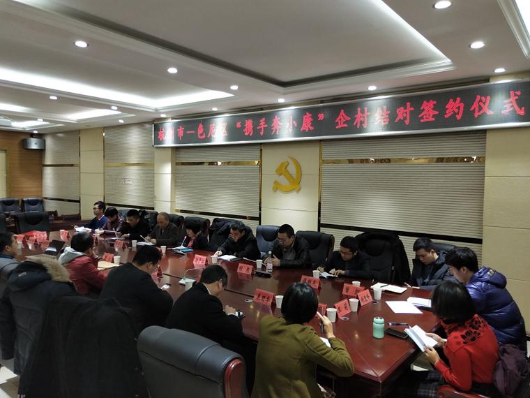 精准助力杭州与色尼区企村结对携手奔小康