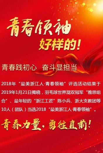 """2018年""""最美浙江人·青春领袖"""""""
