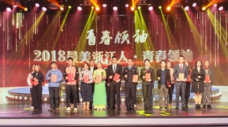 """2018年度""""青春领袖""""与提名奖获得者合影"""
