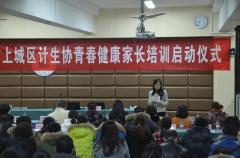 杭州上城区青春健康家长培训项目启动