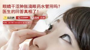 【医直播】干眼症:眼睛干涩肿胀滴眼药水管用吗