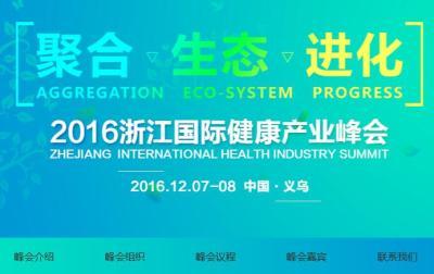 2016浙江国际健康产业峰会:给浙江人的健康加点油