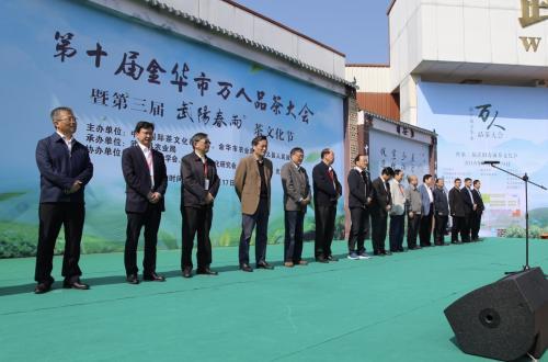 武阳春雨茶文化节开幕 一茶三香 产业链里看新气象