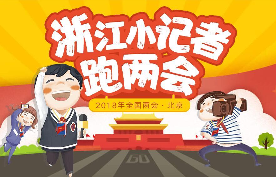 【专题】2018浙江小记者跑全国两会