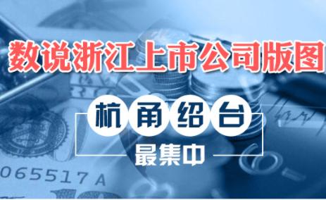 【财经读图】数说浙江上市公司版图:杭甬绍台最集中